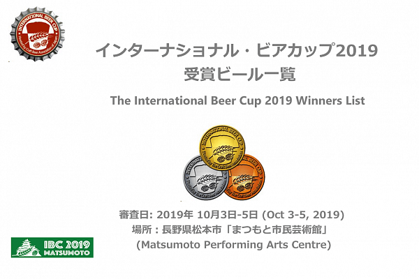 Award Winner announced International Beer Cup 2019